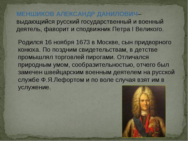 МЕНШИКОВ АЛЕКСАНДР ДАНИЛОВИЧ– выдающийся русский государственный и военный де...