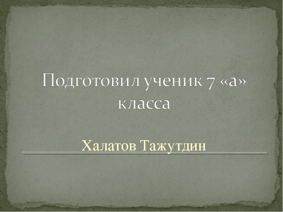 Халатов Тажутдин