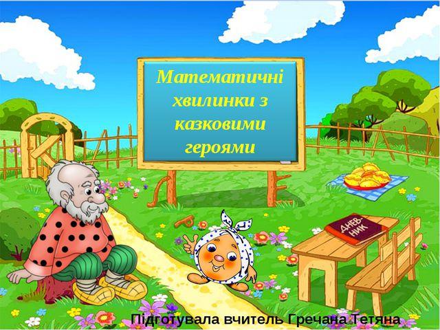 Підготувала вчитель Гречана Тетяна Іванівна scul32.ucoz.ru