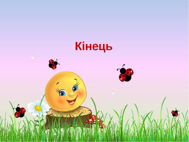 Кінець scul32.ucoz.ru
