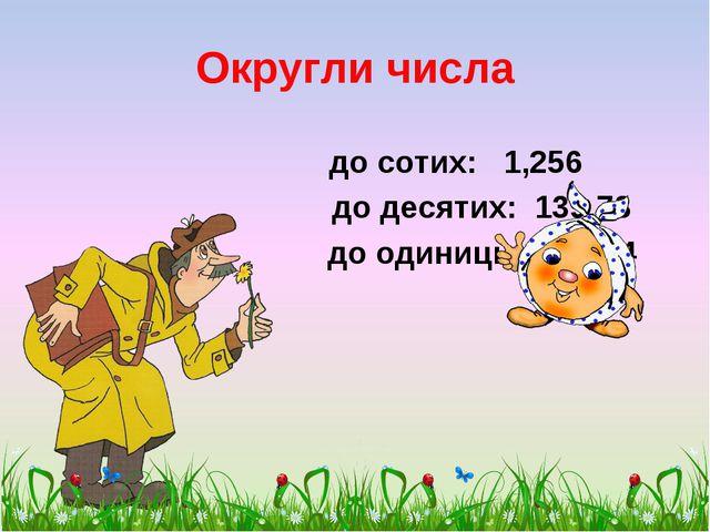 Округли числа до сотих: 1,256 до десятих: 139,78 до одиниць: 296,04 scul32.uc...