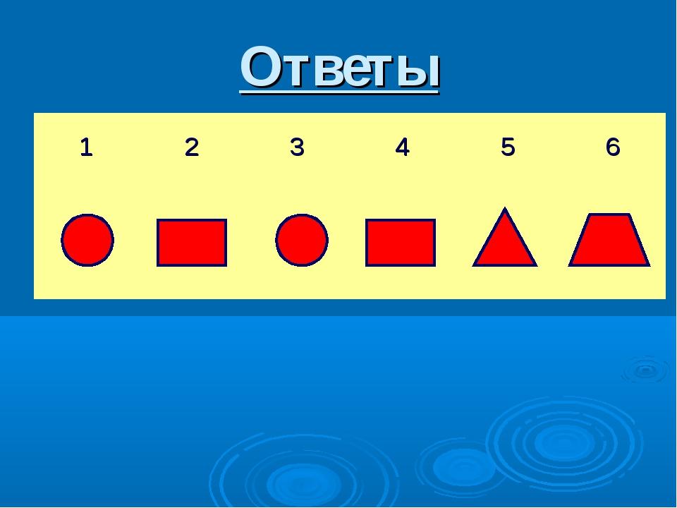 Ответы 123456