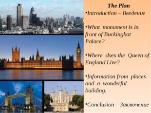 The Plan Introduction – Введение What monument is in front of Buckinghat Pal