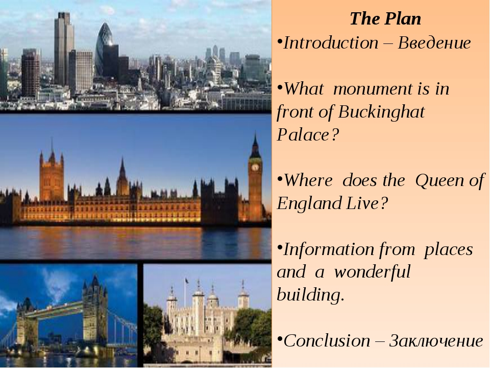 The Plan Introduction – Введение What monument is in front of Buckinghat Pal...