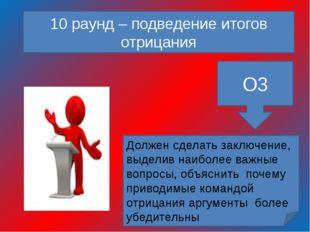 10 раунд – подведение итогов отрицания О3 Должен сделать заключение, выделив