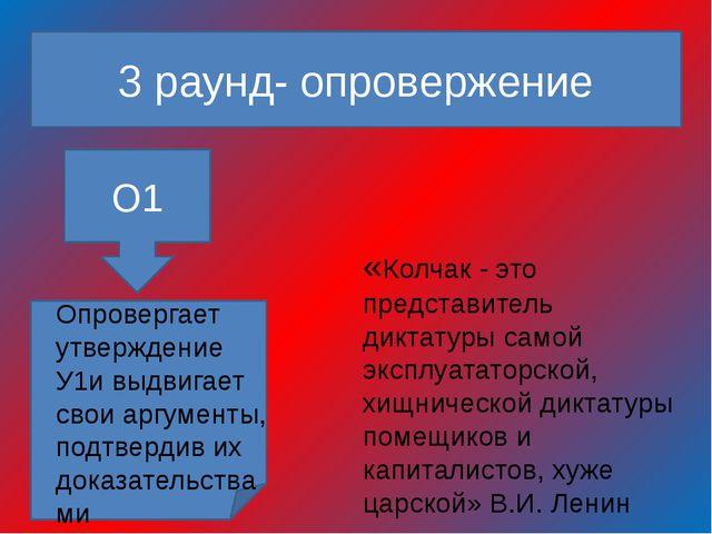 3 раунд- опровержение «Колчак - это представитель диктатуры самой эксплуатат...