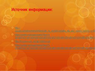 Источник информации: http://easyen.ru/load/nachalnykh/fizminutki_na_urokakh/z