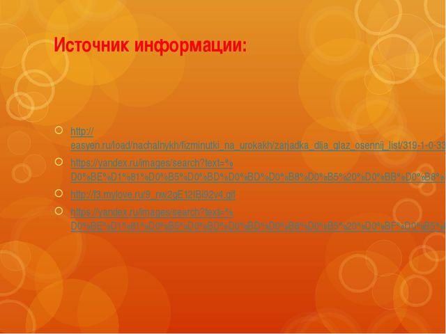 Источник информации: http://easyen.ru/load/nachalnykh/fizminutki_na_urokakh/z...