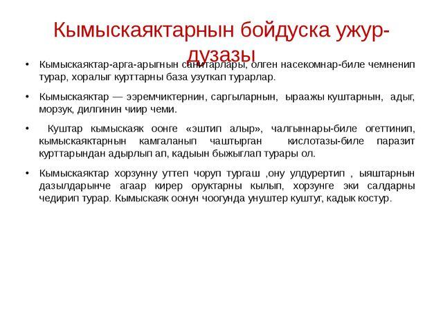 Кымыскаяктарнын бойдуска ужур-дузазы Кымыскаяктар-арга-арыгнын санитарлары, о...