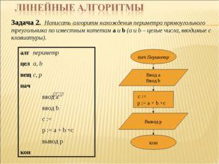 Задача 2. Написать алгоритм нахождения периметра прямоугольного треугольника