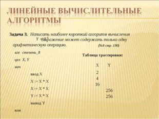 Задача 3 Написать наиболее короткий алгоритм вычисления Выражение может с