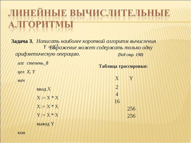 Задача 3 Написать наиболее короткий алгоритм вычисления Выражение может с...