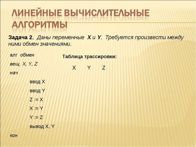 Задача 2 Даны переменные X и Y Требуется произвести между ними обмен значен...