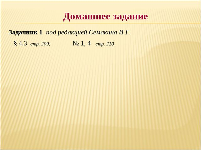 Домашнее задание Задачник 1 под редакцией Семакина И.Г. § 4.3 стр. 209; № 1,...