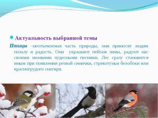 Актуальность выбранной темы Птицы –неотъемлемая часть природы, они приносят л