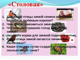 «Столовая» Для какой птицы зимой семена репейника являются любимым к