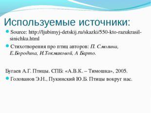 Используемые источники: Source: http://ljubimyj-detskij.ru/skazki/550-kto-raz