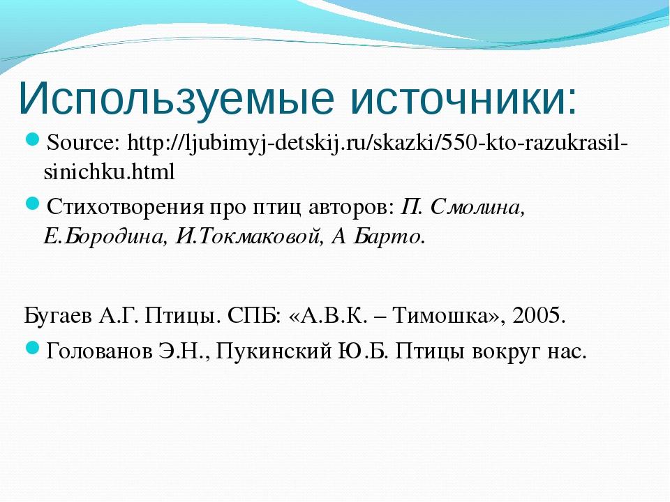 Используемые источники: Source: http://ljubimyj-detskij.ru/skazki/550-kto-raz...
