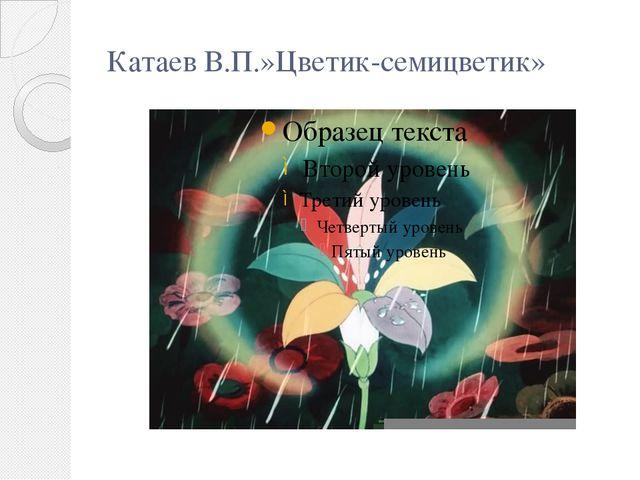 Катаев В.П.»Цветик-семицветик»