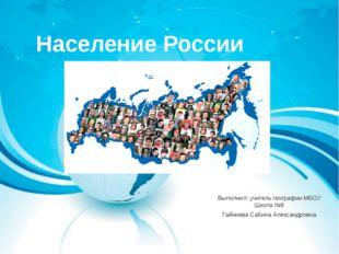 Население России Выполнил: учитель географии МБОУ Школа №8 Гайниева Сабина Ал
