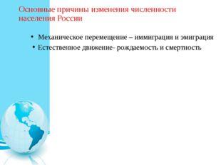 Основные причины изменения численности населения России Механическое перемеще
