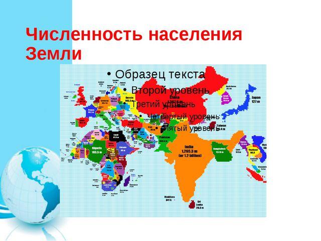 Численность населения Земли = 710000000 млрд. чел