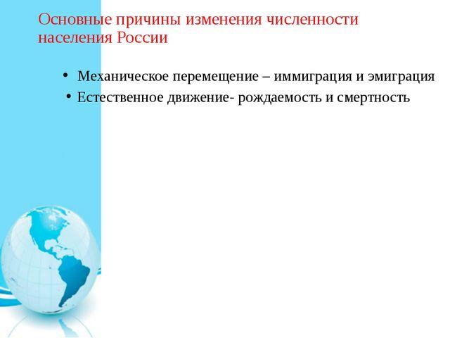 Основные причины изменения численности населения России Механическое перемеще...