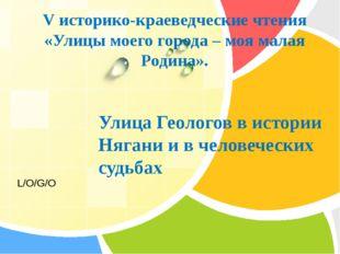 Улица Геологов в истории Нягани и в человеческих судьбах V историко-краеведч