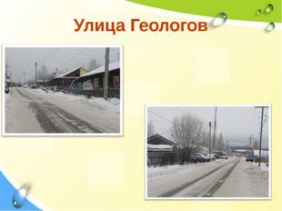 Улица Геологов