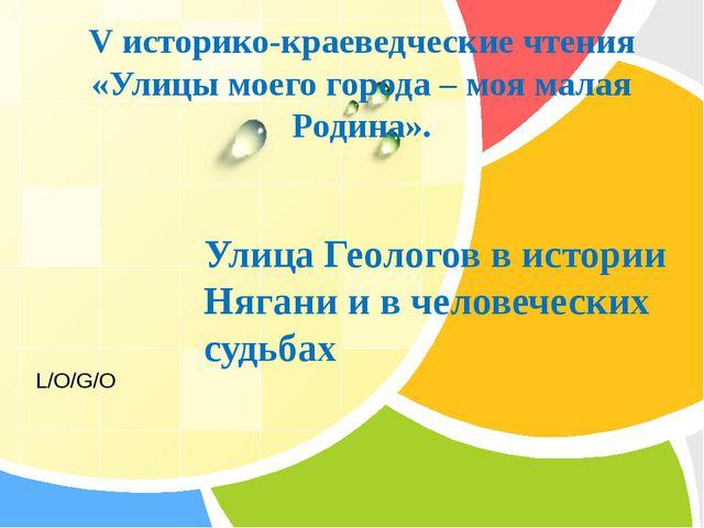 Улица Геологов в истории Нягани и в человеческих судьбах V историко-краеведч...
