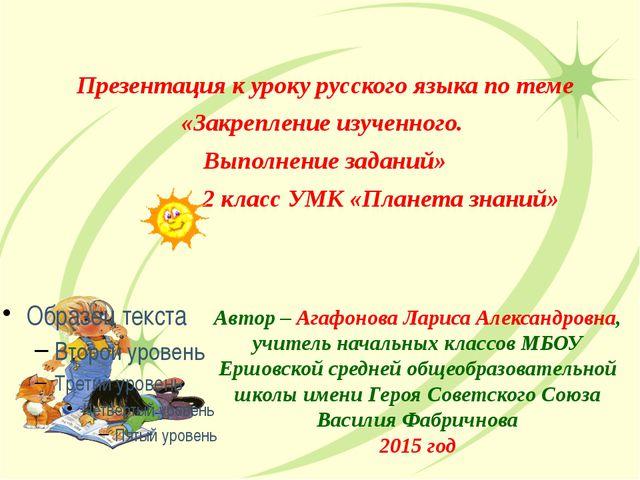 Презентация к уроку русского языка по теме «Закрепление изученного. Выполнени...