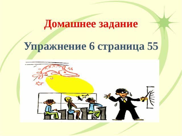 Домашнее задание Упражнение 6 страница 55
