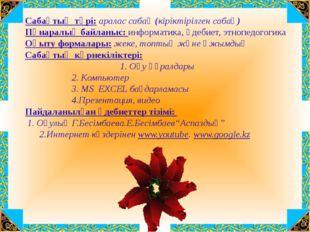 Сабақтың түрі: аралас сабақ (кіріктірілген сабақ) Пәнаралық байланыс: информа