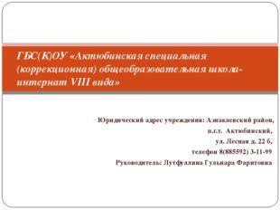 Юридический адрес учреждения: Азнакаевский район, п.г.т. Актюбинский, ул. Ле