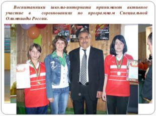 Воспитанники школы-интерната принимают активное участие в соревнованиях по п
