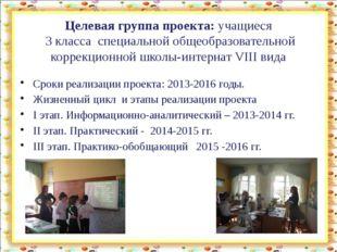 Целевая группа проекта: учащиеся 3 класса специальной общеобразовательной ко