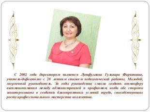 С 2002 года директором является Лутфуллина Гульнара Фаритовна, учитель-дефек