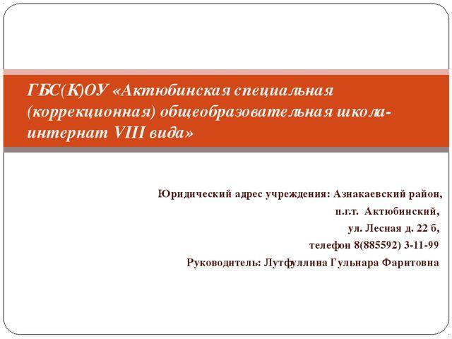 Юридический адрес учреждения: Азнакаевский район, п.г.т. Актюбинский, ул. Ле...