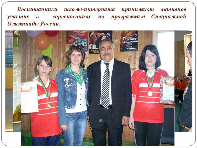 Воспитанники школы-интерната принимают активное участие в соревнованиях по п...