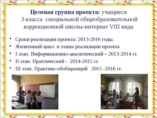 Целевая группа проекта: учащиеся 3 класса специальной общеобразовательной ко...