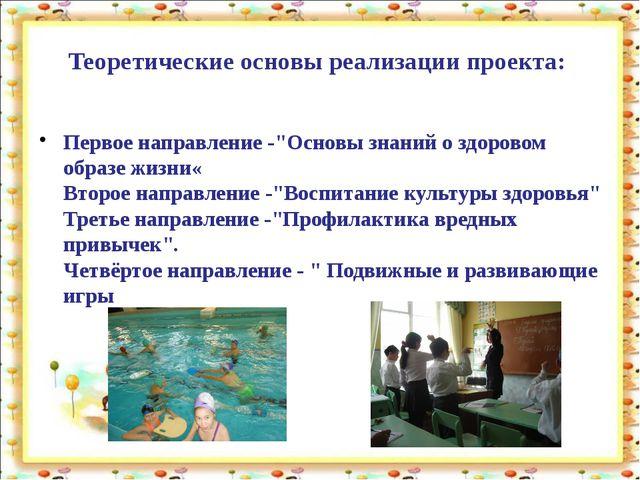 """Теоретические основы реализации проекта: Первое направление -""""Основы знаний о..."""