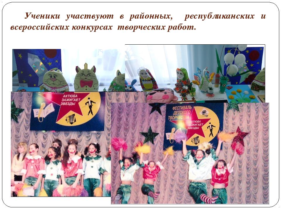 Ученики участвуют в районных, республиканских и всероссийских конкурсах твор...