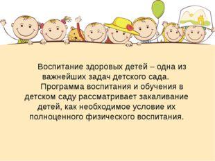Воспитание здоровых детей – одна из важнейших задач детского сада. Программа