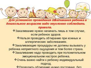 Для успешного проведения закаливания ребенка в дошкольном возрасте надо неукл