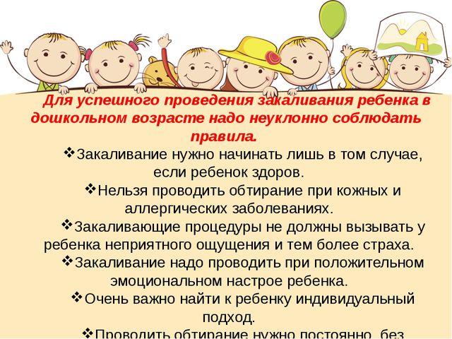 Для успешного проведения закаливания ребенка в дошкольном возрасте надо неукл...