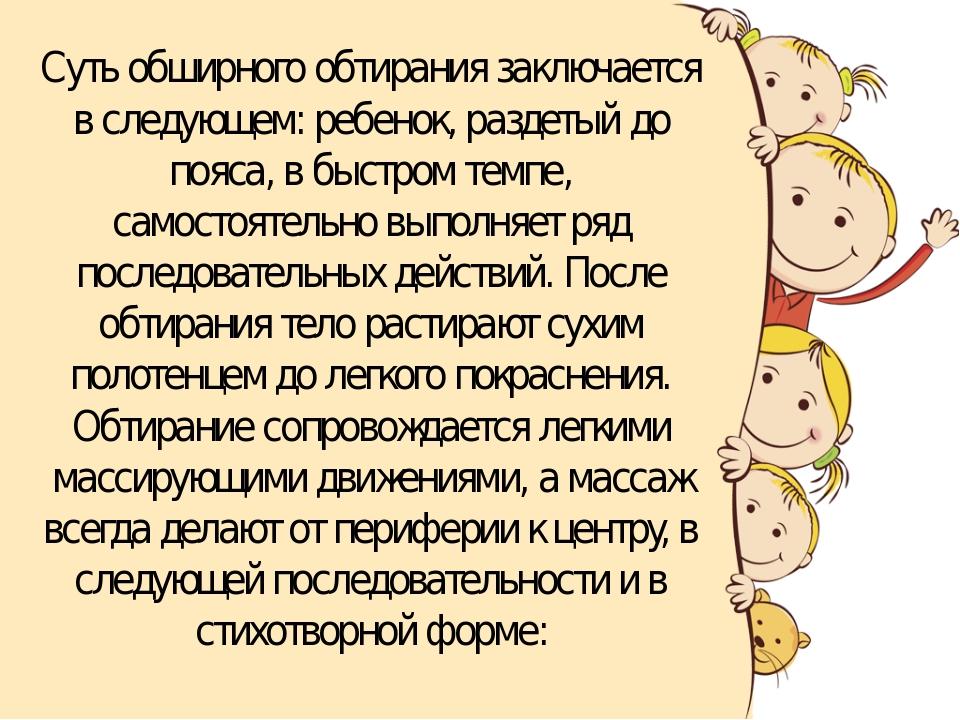 Суть обширного обтирания заключается в следующем: ребенок, раздетый до пояса,...