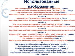 Использованные изображения: http://verhket.social.tomsk.gov.ru/images/my_file