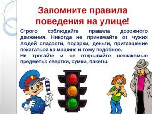 Запомните правила поведения на улице! Строго соблюдайте правила дорожного дви