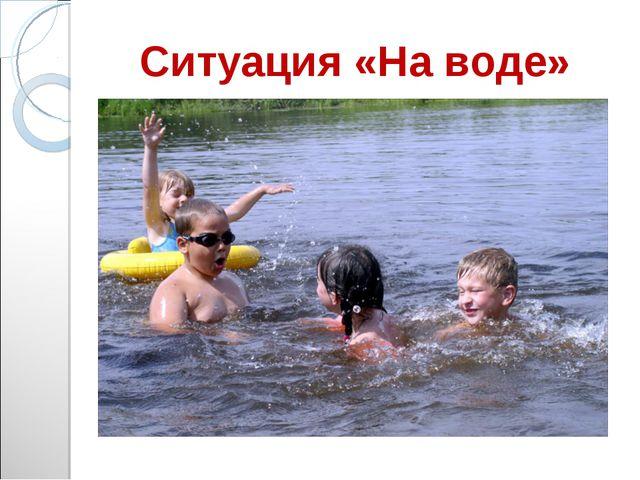 Ситуация «На воде»
