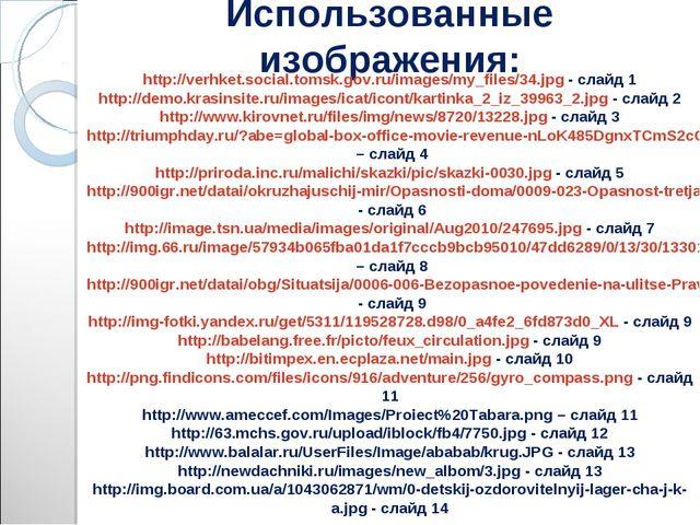 Использованные изображения: http://verhket.social.tomsk.gov.ru/images/my_file...
